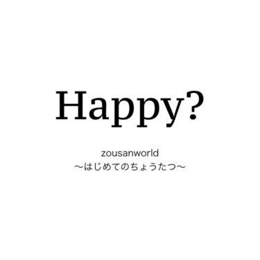 調達・購買担当者(バイヤー)が忘れてはいけないこと〜ステークホルダーを◯◯にする〜